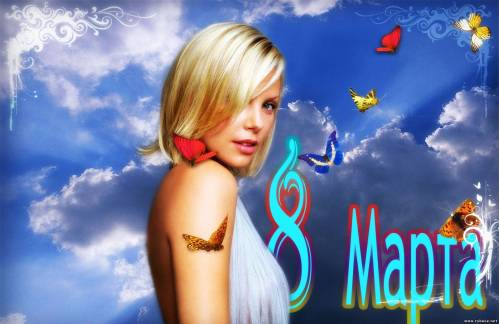 C 8 марта!!!
